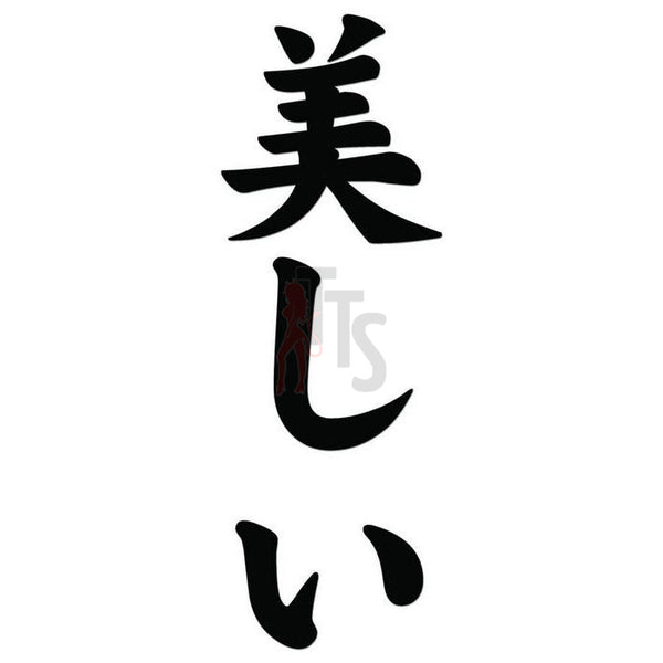 Beautiful Utsukushii Japanese Kanji Symbol Character Decal Sticker