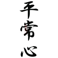Calm Mind Japanese Kanji Symbol Character Decal Sticker