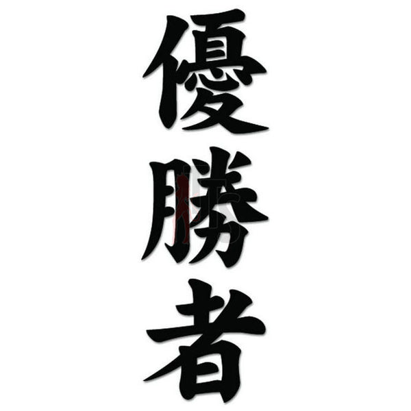 Champion Yuushousha Japanese Kanji Symbol Character Decal Sticker