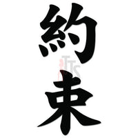 Commitment Yakusoku Japanese Kanji Symbol Character Decal Sticker