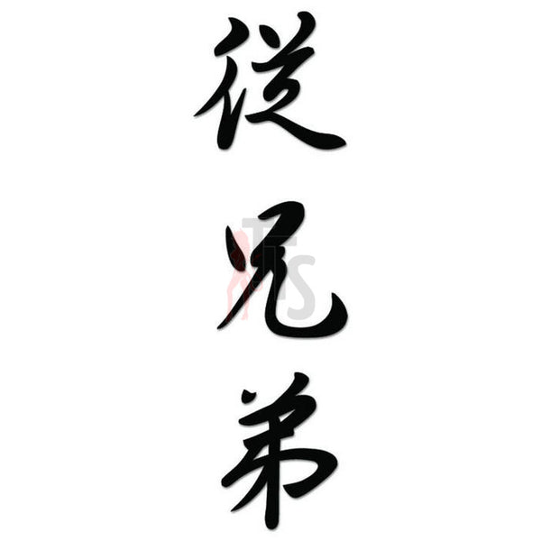 Cousin Japanese Kanji Symbol Character Decal Sticker