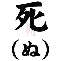 Death Shi Japanese Kanji Symbol Character Decal Sticker