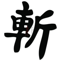 Decapitate Japanese Kanji Symbol Character Decal Sticker