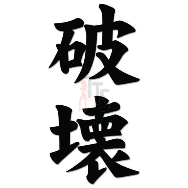 Destruction Hakai Japanese Kanji Symbol Character Decal Sticker