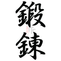 Discipline Training Japanese Kanji Symbol Character Decal Sticker
