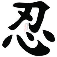 Endure Patience Japanese Kanji Symbol Character Decal Sticker