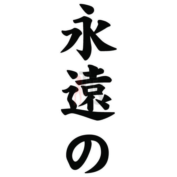 Eternal Eienno Japanese Kanji Symbol Character Decal Sticker