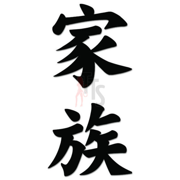Family Kazoku Japanese Kanji Symbol Character Decal Sticker