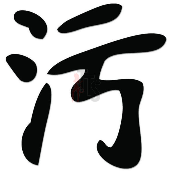 Filthy Japanese Kanji Symbol Character Decal Sticker