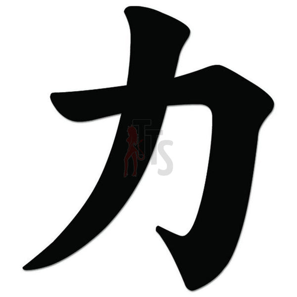 Force Chikara Japanese Kanji Symbol Character Decal Sticker