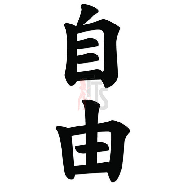 Freedom Jiyuu Japanese Kanji Symbol Character Decal Sticker