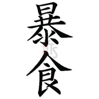 Gluttony Japanese Kanji Symbol Character Decal Sticker
