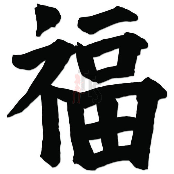 Good Luck Japanese Kanji Symbol Character Decal Sticker Style 2