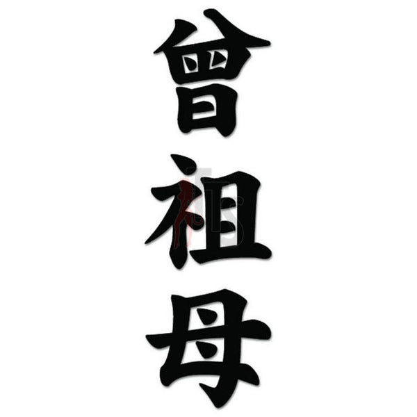 Great Grandma Sousobo Japanese Kanji Symbol Character Decal Sticker