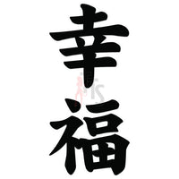 Happiness Koufuku Japanese Kanji Symbol Character Decal Sticker