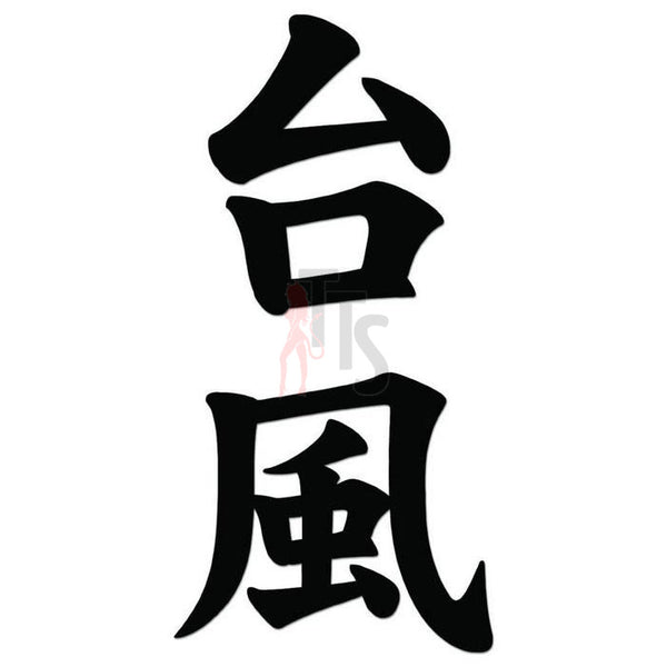 Hurricane Taifuu Japanese Kanji Symbol Character Decal Sticker