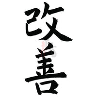 Improvement Japanese Kanji Symbol Character Decal Sticker