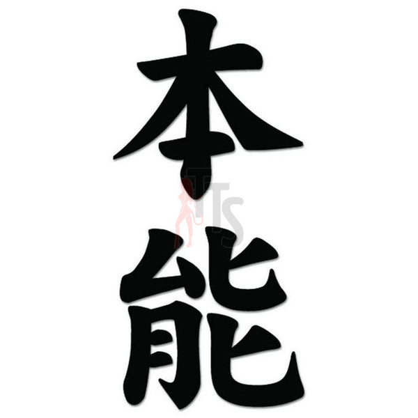 Instinct Honnou Japanese Kanji Symbol Character Decal Sticker