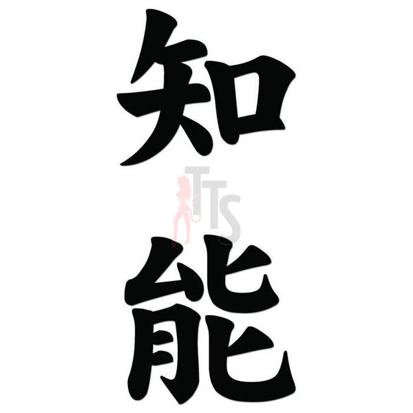 Intelligence Chinou Japanese Kanji Symbol Character Decal Sticker