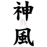 Kamikaze Japanese Kanji Symbol Character Decal Sticker