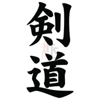 Kendo Japanese Kanji Symbol Character Decal Sticker