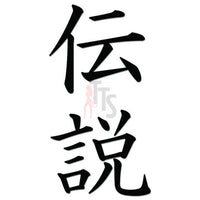 Legend Densetsu Japanese Kanji Symbol Character Decal Sticker