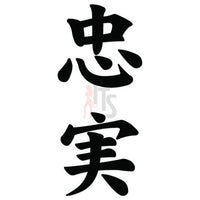 Loyalty Chuujitsu Japanese Kanji Symbol Character Decal Sticker
