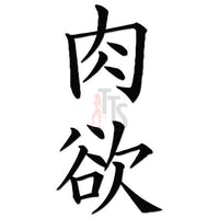 Lust Japanese Kanji Symbol Character Decal Sticker