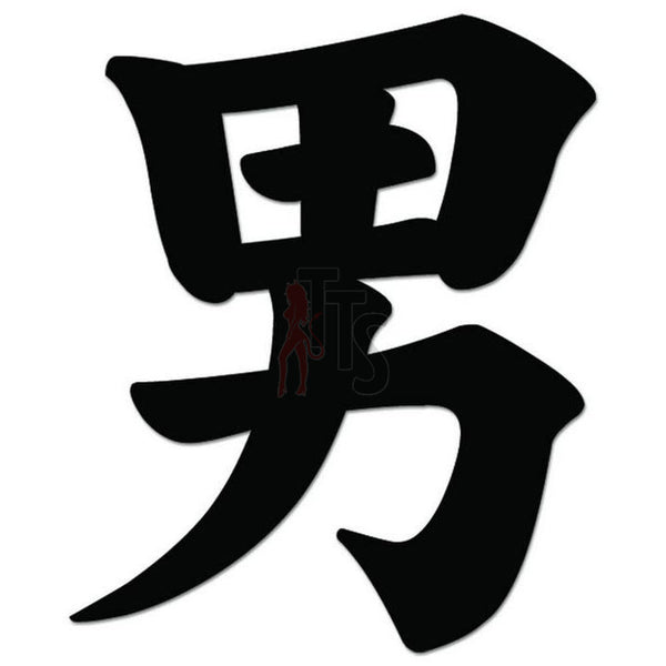 Man Otoko Japanese Kanji Symbol Character Decal Sticker