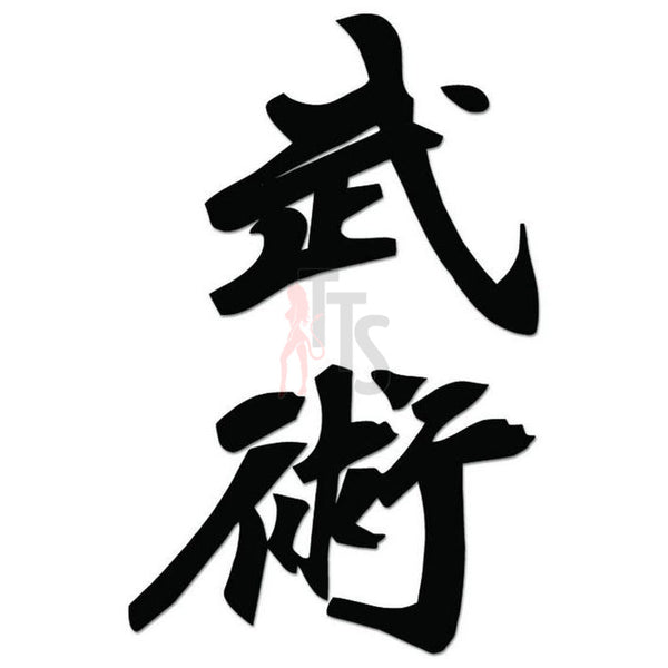 Martial Arts Japanese Kanji Symbol Character Decal Sticker
