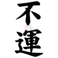 Misfortune Fuun Japanese Kanji Symbol Character Decal Sticker