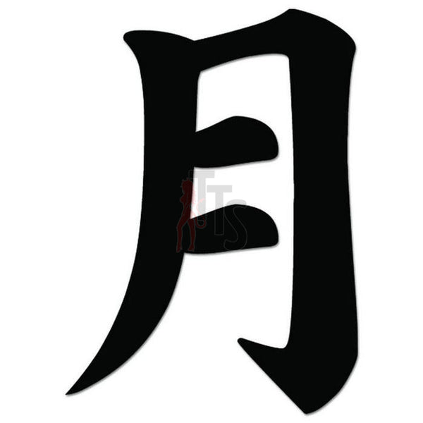 Moon Tsuki Japanese Kanji Symbol Character Decal Sticker
