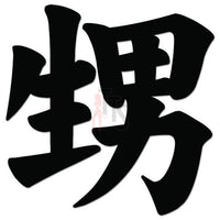 Nephew Oi Japanese Kanji Symbol Character Decal Sticker