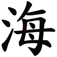 Ocean Umi Japanese Kanji Symbol Character Decal Sticker