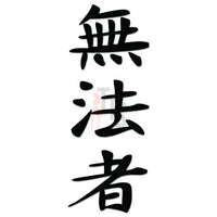 Outlaw Japanese Kanji Symbol Character Decal Sticker