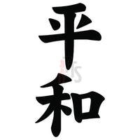 Peace Heiwa Japanese Kanji Symbol Character Decal Sticker
