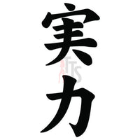 Power Jitsuryoku Japanese Kanji Symbol Character Decal Sticker