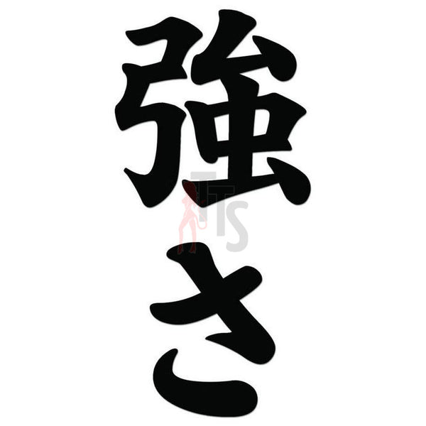 Power Tsuyosa Japanese Kanji Symbol Character Decal Sticker