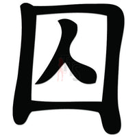 Prisoner Japanese Kanji Symbol Character Decal Sticker
