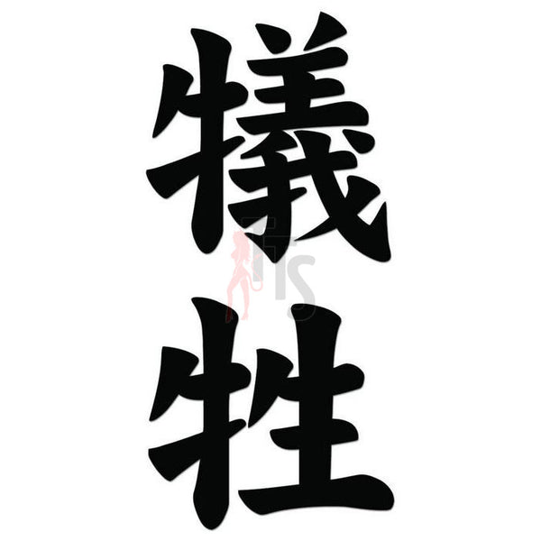Sacrifice Gisei Japanese Kanji Symbol Character Decal Sticker