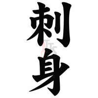 Sashimi Fish Japanese Kanji Symbol Character Decal Sticker