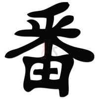 Savages Japanese Kanji Symbol Character Decal Sticker