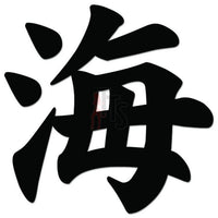 Sea Umi Japanese Kanji Symbol Character Decal Sticker