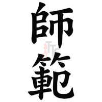 Shihan Instructor Japanese Kanji Symbol Character Decal Sticker