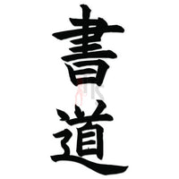 Calligraphy Shodo Japanese Kanji Symbol Character Decal Sticker