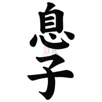 Son Mussuko Japanese Kanji Symbol Character Decal Sticker