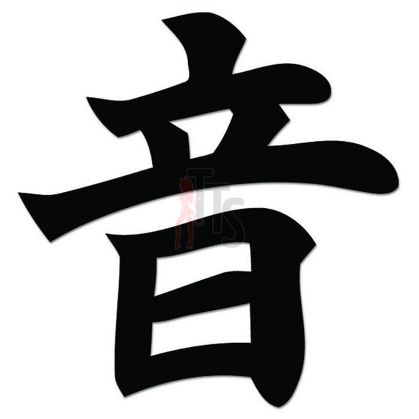 Sound Japanese Kanji Symbol Character Decal Sticker
