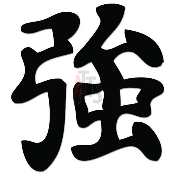 Strong Japanese Kanji Symbol Character Decal Sticker Style 2