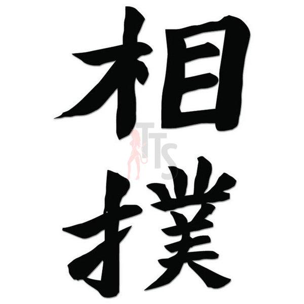 Sumo Wrestler Japanese Kanji Symbol Character Decal Sticker