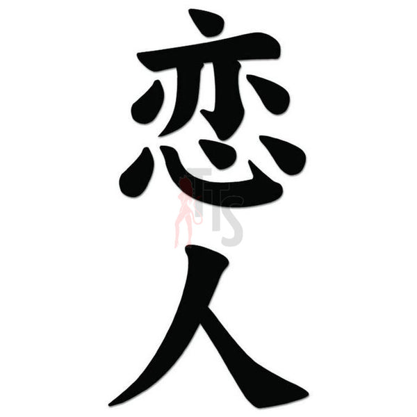 Sweetheart Japanese Kanji Symbol Character Decal Sticker